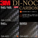 □■激安3M ダイノックカーボン-ダイノックシート□■ ボディのフルラッピングやエアロに ダイノック フィルム(屋外OK)ステッカー カー…