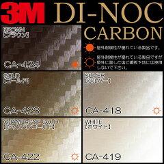 ☆激安3M ダイノックカーボン-ダイノックシート☆ ボディのフルラッピングやエアロに ダイノッ…