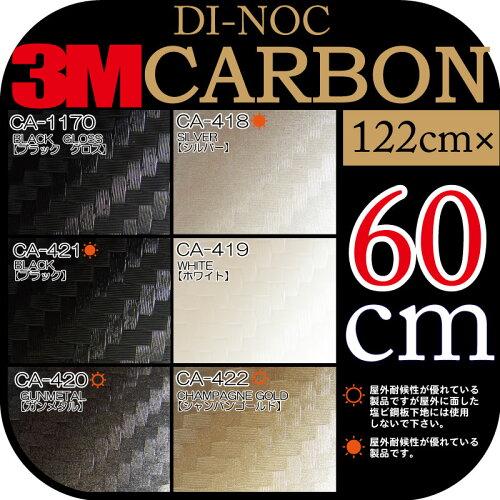 ★3Mダイノックカーボン激安カッティングシート★ 60cm×122cm 3M ダイノックシート(CA-421ブラッ...