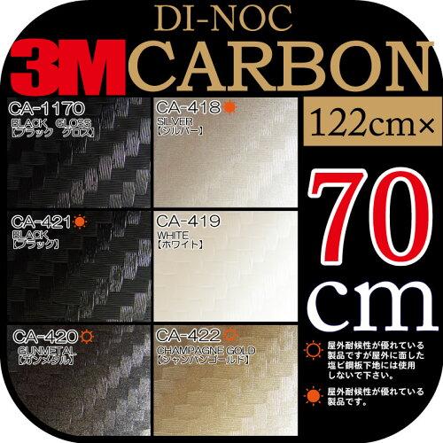 ★3Mダイノックカーボン激安カッティングシート★ 70cm×122cm 3M ダイノックシート(CA-421ブラッ...