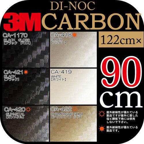 ★3Mダイノックカーボン激安カッティングシート★ 90cm×122cm 3M ダイノックシート(CA-421ブラッ...