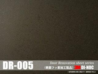【3M/DI-NOC/ダイノック】玄関ドアリフォームシート/単色/フッ素加工/汚れ/日焼け/モノトーン/化粧シート/粘着フィルム/インテリアシート【1m以上10cm単位での販売】品番:DR-004/005/【全商品屋外OK】(21-E)