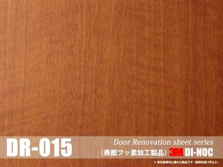 【3M/DI-NOC/ダイノック】玄関ドアリフォームシート/木目/フッ素加工/汚れ/日焼け/ブラウン/茶/化粧シート/粘着フィルム/インテリアシート【1m以上10cm単位での販売】品番:DR-014/015/【全商品屋外OK】(21-H)