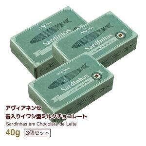 3個セット アヴィアネンセ・缶入りイワシ型ミルクチョコレート40g×3個 ポルトガル土産に最適な弱粘日本語シール対応