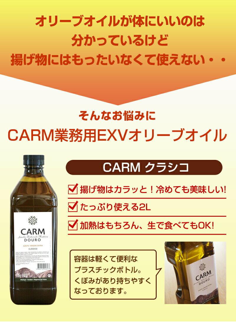 CARM業務用EXVオリーブオイル・クラシコ2000mlペットボトルコールドプレスエキストラバージン2Lポルトガル産大容量加熱料理に最適