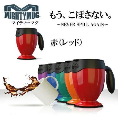 テレビで話題のマイティーマグマイティーマグ MightyMug 赤(レッド)★倒れないマグカップ