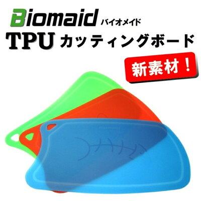 【バイオメイド】TPUカッティングボード★キズが付きにくい新素材まな板