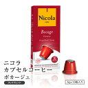 ネスプレッソ(R)互換カプセル ニコラ カプセルコーヒー ボカージュ(クレマブレンド)10個入り ポルトガルから直輸入