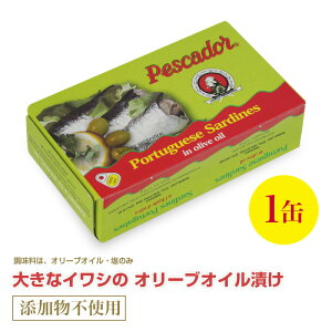 大きなイワシのオリーブオイル漬け125g【あす楽対応】