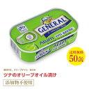 【送料無料】ツナのオリーブオイル漬け110g≪50個セット≫