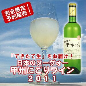 期間限定!予約販売!≪11/2発送分≫完全予約販売甲州にごりワイン2011