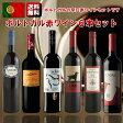 第47弾!【送料無料】赤ワイン6本セット!※クール便は、+220円【あす楽対応】