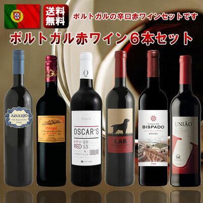 【送料無料】赤ワイン6本セット!