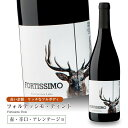 フォルティッシモ・ティント[2019] 750ml 赤ワイン 辛口 フルボディ アレンテージョ地方 直輸入 ポルトガルワイン