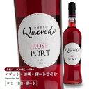 ケヴェド・ロゼ・ポートワイン750ml 甘口 食前酒 食後酒ドウロ地方 受賞ワイン ギフトに最適 直輸入 ポルトガルワイン