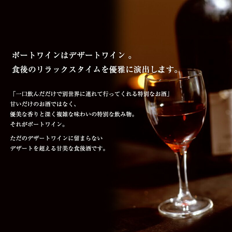 750ml甘口食前酒食後酒ドウロ地方受賞ワインギフトに最適直輸入ポルトガルワイン