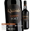 ケヴェド・トウニー・ポートワイン750ml 甘口 食前酒 食後酒ドウロ地方 受賞ワイン ギフトに最適 直輸入 ポルトガルワイン