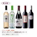 第108弾 ポルトガルワインお試し5本セット(赤3ヴェルデ2) 送料無料 ※クール便は、+220円 あす楽対応