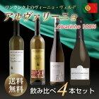 【送料無料】アルヴァリーニョ・飲み比べ4本セット