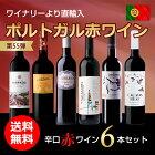 【送料無料】ポルトガル赤ワイン6本セット