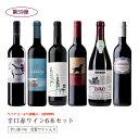 第59弾 送料無料 ポルトガル赤ワイン6本セット※クール便は、+220円 あす楽対応