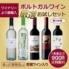 ≪送料無料≫超厳選ポルトガルワインお試し5本セット!