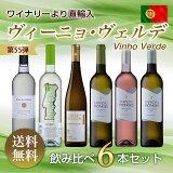 第55弾 送料無料 ポルトガルのヴィーニョ・ヴェルデ6本飲み比べセット※クール便は、+220円 あす楽対応