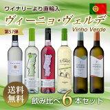 第57弾 送料無料 ポルトガルのヴィーニョ・ヴェルデ6本飲み比べセット※クール便は、+220円 あす楽対応