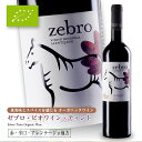 ゼブロ・ビオワイン[2019] 750ml 赤ワイン 辛口 オーガニック アレンテージョ地方 直輸入 ポルトガルワイン