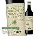 CARMオーガニック・ティント[2016] 750ml 辛口 赤ワイン ビオロジコ 有機 ドウロ地方 直輸入 ポルトガルワイン