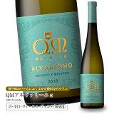 QMアルヴァリーニョ[2019] 750ml 白ワイン 辛口 ヴィーニョ・ヴェルデ地方 受賞ワイン 直輸入 ポルトガルワイン