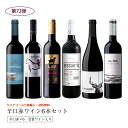 第72弾 送料無料 ポルトガル赤ワイン6本セット※クール便は、+220円 辛口 直輸入 ポルトガルワイン