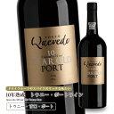 ケヴェド・10年熟成トウニー・ポートワイン 750ml 甘口 食前酒 食後酒ドウロ地方 ギフトに最適 直輸入 ポルトガルワイン