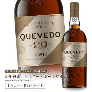 ケヴェド・20年熟成トウニー・ポートワイン 750ml 甘口 食前酒 食後酒ドウロ地方 ギフトに最適 直輸入 ポルトガルワイン