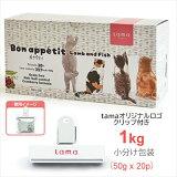 tama ボナペティ ラム&フィッシュ 50g x 20p (1kg) New★ クリップ付★ キャットフード 猫