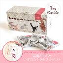 tama ボナペティ チキン&シュリンプ 50g x 20p (1kg) おもちゃ付★ キャットフード 猫