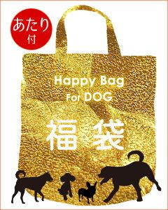 John&Coco 福袋 2016 犬のプレミアムな福袋 ★当たり付★ 限定販売