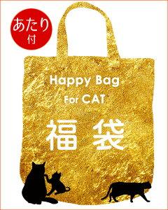 John&Coco 福袋 2016 猫のプレミアムな福袋 ★当たり付★ 限定販売