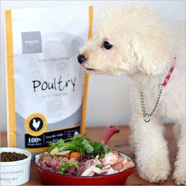 POCHI(ポチ) ザ・ドッグフード 3種のポルトリー 1kg グレインフリー 低脂肪