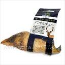 【ポイント5倍】【代引無料】ニュージーランドの自然放牧で育った鹿のひづめを燻製し乾燥させま...