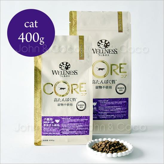 ウェルネスコア穀物不使用子猫用骨抜き七面鳥400gキャットフードプレミアム