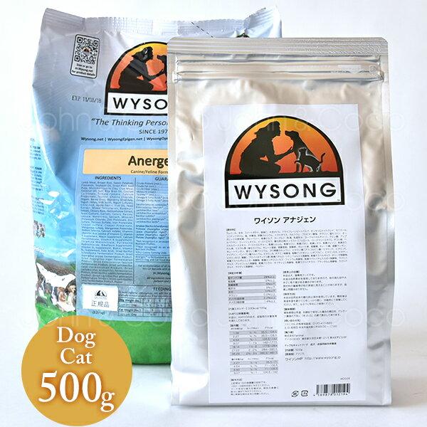 ワイソン アナジェン 500g WYSONG ドッグフード プレミアム 低脂質・低カロリー
