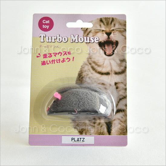 ターボマウス 【数量限定品】 猫のおもちゃ キャットトイ