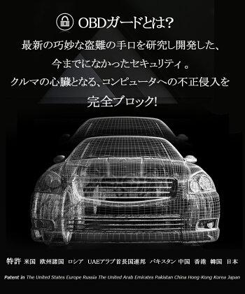 カーセキュリティOBDガード(OBDGUARD)日本製長期5年保証盗難防止【送料無料】[レクサスハイエース200系プリウスランドクルーザーインプレッサなどにも!イモビライザーイモビカッターOBDコネクタ保護]10P01Apr16