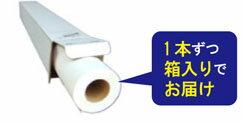 インクジェット檀紙914mm×20m巻