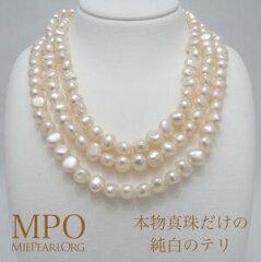 淡水パールのロングネックレス【気に入らなければ返品可能!】本物の真珠にしか出せない、圧倒...