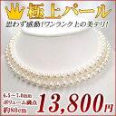 遂に登場「極上」とっておきパール!sv淡水真珠セミロングネックレス6.5〜7.0mm ギフトプレゼント