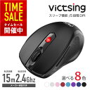 【選べる特典付き】VicTsing マウス ワイヤレス 無線