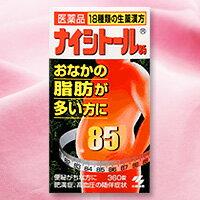 【小林製薬】ナイシトール85 360錠 防風通聖散配合【第2類医薬品】