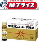 【第3類医薬品】【お得な2個セット】【大正製薬】リポビタンゴールドマクシオ 10本 ※お取り寄せになる場合もございます 【RCP】【02P03Dec16】